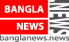 bangla news's picture